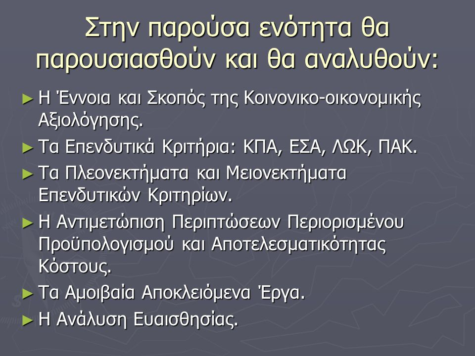 Στην παρούσα ενότητα θα παρουσιασθούν και θα αναλυθούν: