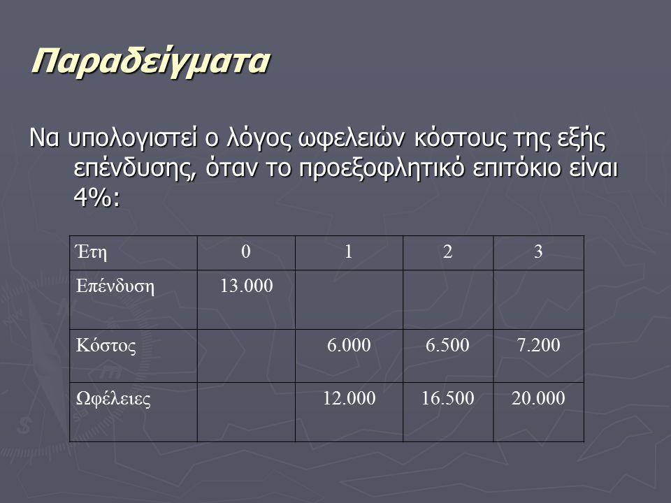 Παραδείγματα Να υπολογιστεί ο λόγος ωφελειών κόστους της εξής επένδυσης, όταν το προεξοφλητικό επιτόκιο είναι 4%: