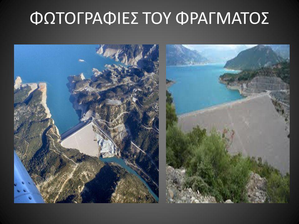 ΦΩΤΟΓΡΑΦΙΕΣ ΤΟΥ ΦΡΑΓΜΑΤΟΣ