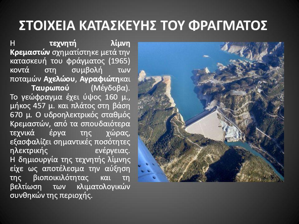 ΣΤΟΙΧΕΙΑ ΚΑΤΑΣΚΕΥΗΣ ΤΟΥ ΦΡΑΓΜΑΤΟΣ