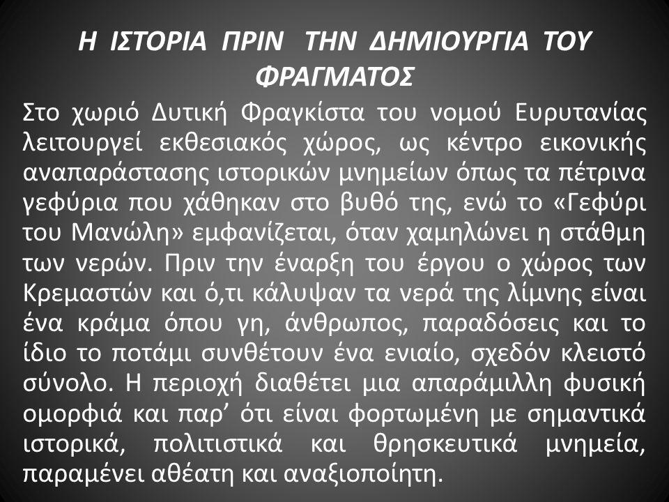 Η ΙΣΤΟΡΙΑ ΠΡΙΝ ΤΗΝ ΔΗΜΙΟΥΡΓΙΑ ΤΟΥ ΦΡΑΓΜΑΤΟΣ