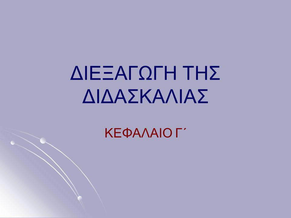 ΔΙΕΞΑΓΩΓΗ ΤΗΣ ΔΙΔΑΣΚΑΛΙΑΣ