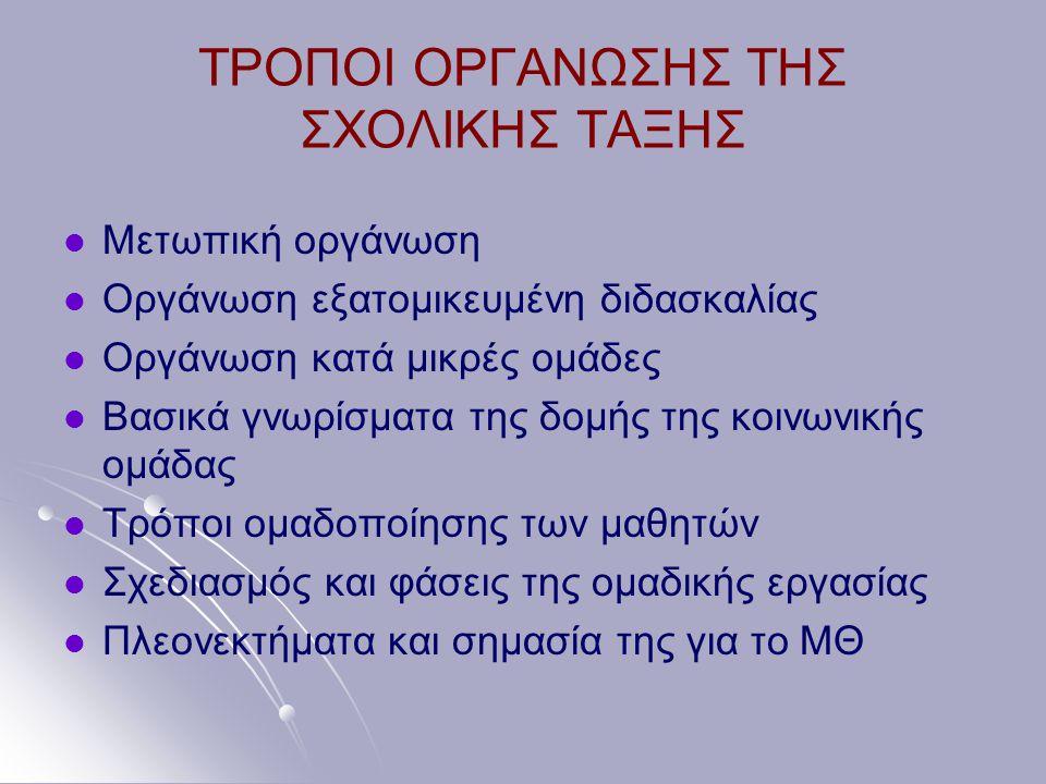 ΤΡΟΠΟΙ ΟΡΓΑΝΩΣΗΣ ΤΗΣ ΣΧΟΛΙΚΗΣ ΤΑΞΗΣ