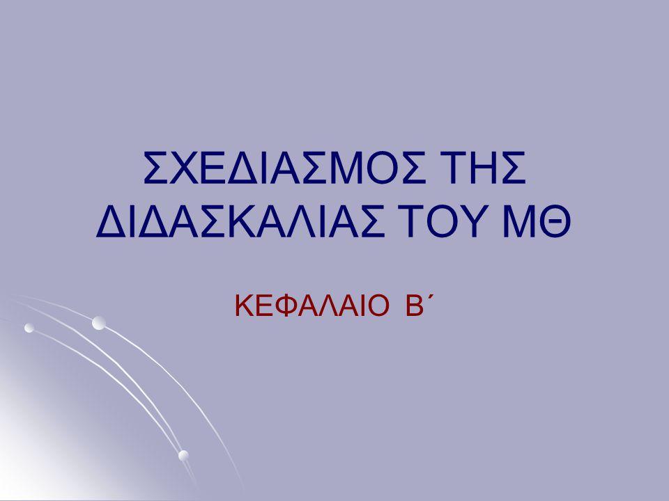 ΣΧΕΔΙΑΣΜΟΣ ΤΗΣ ΔΙΔΑΣΚΑΛΙΑΣ ΤΟΥ ΜΘ
