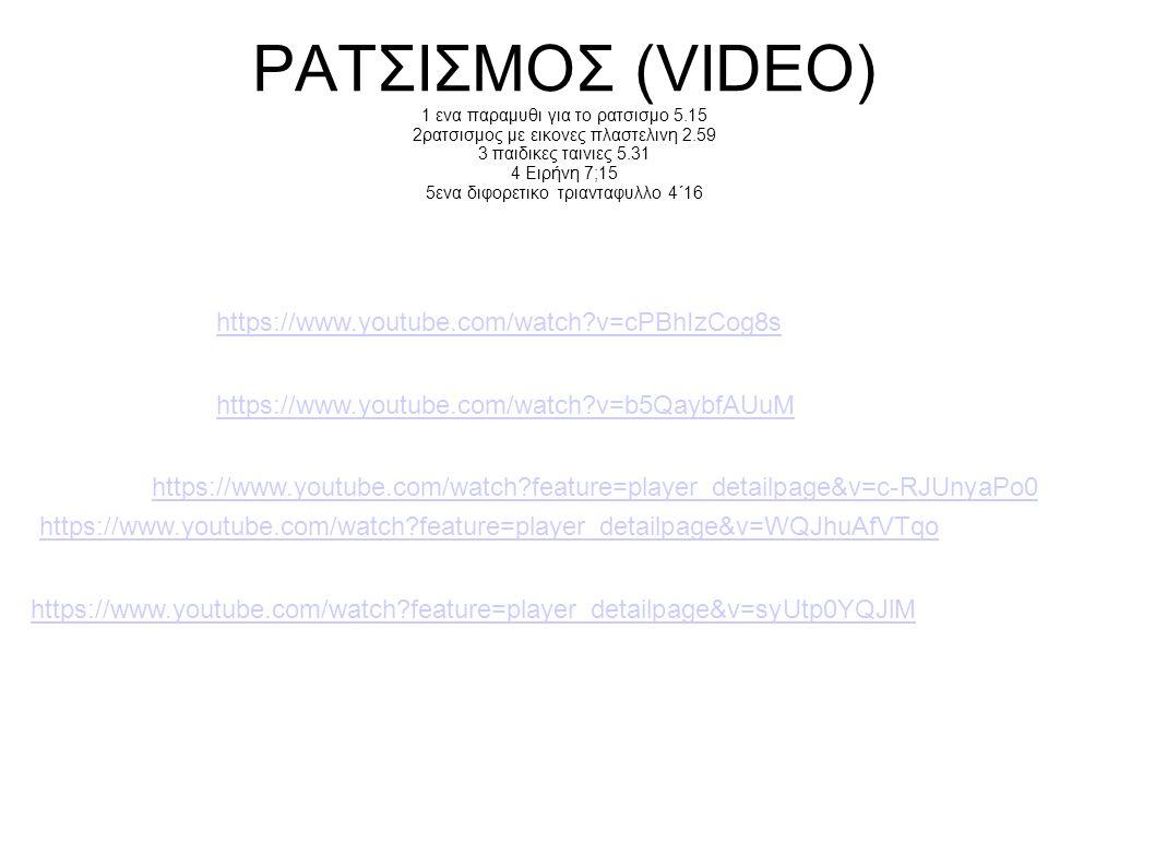 ΡΑΤΣΙΣΜΟΣ (VIDEO) 1 ενα παραμυθι για το ρατσισμο 5