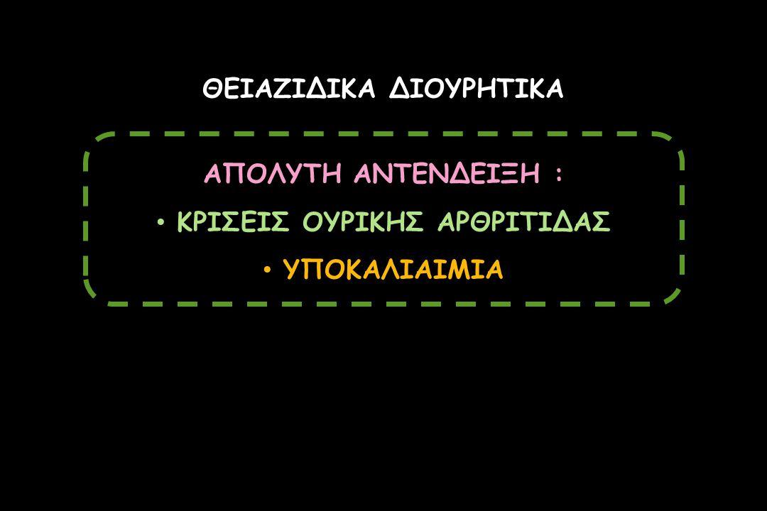 ΘΕΙΑΖΙΔΙΚΑ ΔΙΟΥΡΗΤΙΚΑ ΚΡΙΣΕΙΣ ΟΥΡΙΚΗΣ ΑΡΘΡΙΤΙΔΑΣ