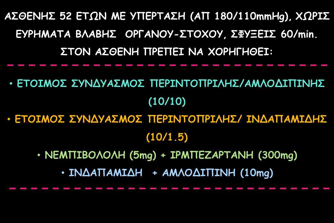 ΕΤΟΙΜΟΣ ΣΥΝΔΥΑΣΜΟΣ ΠΕΡΙΝΤΟΠΡΙΛΗΣ/ΑΜΛΟΔΙΠΙΝΗΣ (10/10)