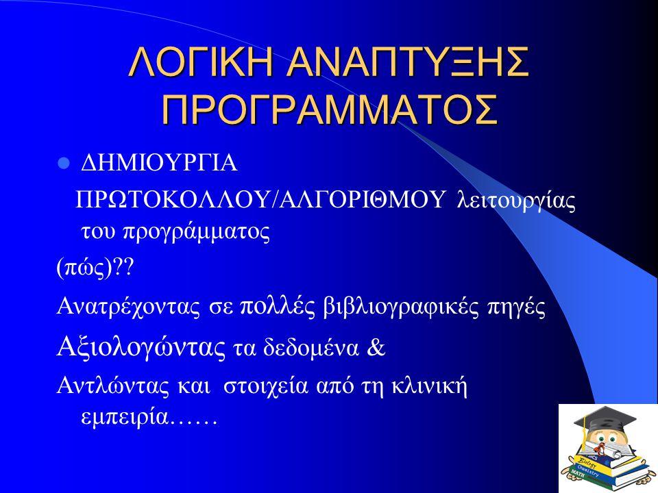 ΛΟΓΙΚΗ ΑΝΑΠΤΥΞΗΣ ΠΡΟΓΡΑΜΜΑΤΟΣ