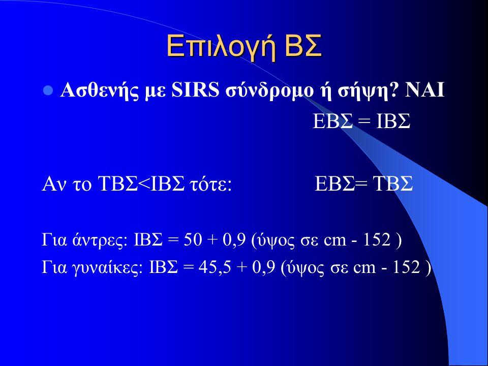 Επιλογή ΒΣ Ασθενής με SIRS σύνδρομο ή σήψη ΝΑΙ ΕΒΣ = ΙΒΣ