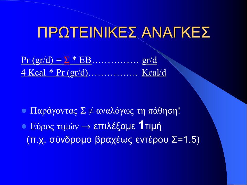 ΠΡΩΤΕΙΝΙΚΕΣ ΑΝΑΓΚΕΣ Pr (gr/d) = Σ * ΕB…………… gr/d
