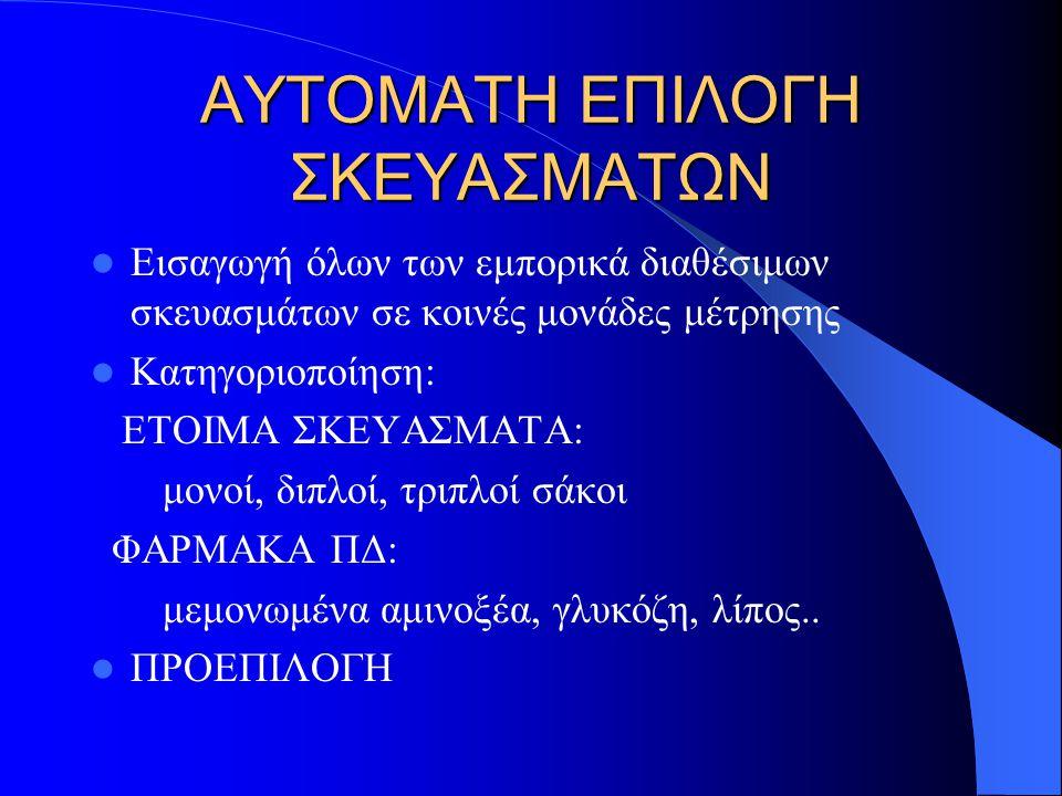ΑΥΤΟΜΑΤΗ ΕΠΙΛΟΓΗ ΣΚΕΥΑΣΜΑΤΩΝ