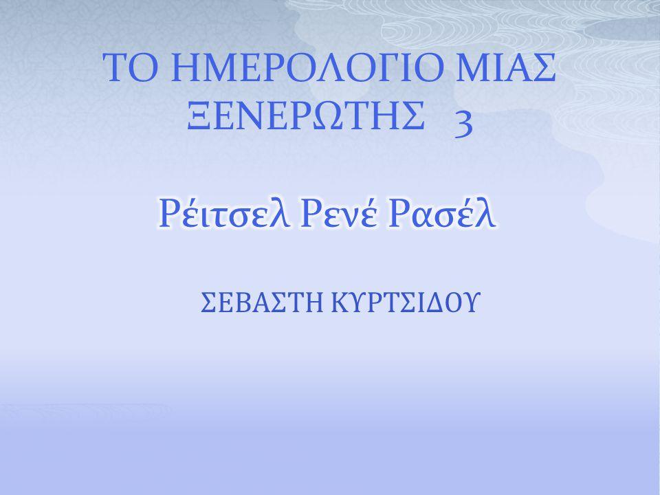 ΤΟ ΗΜΕΡΟΛΟΓΙΟ ΜΙΑΣ ΞΕΝΕΡΩΤΗΣ 3