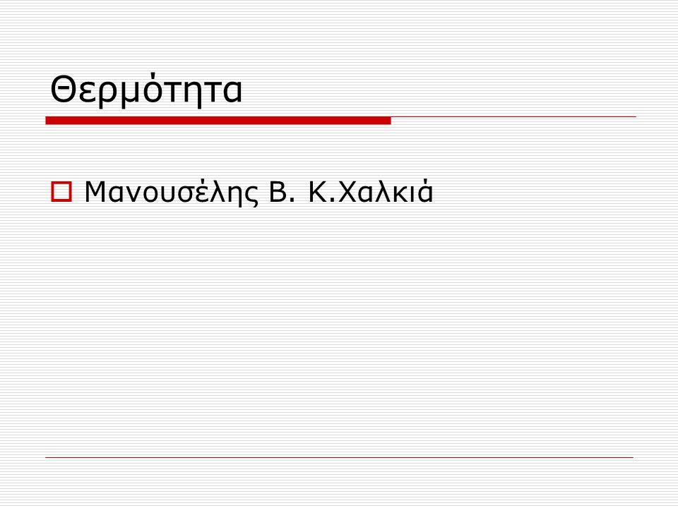 Θερμότητα Μανουσέλης Β. Κ.Χαλκιά