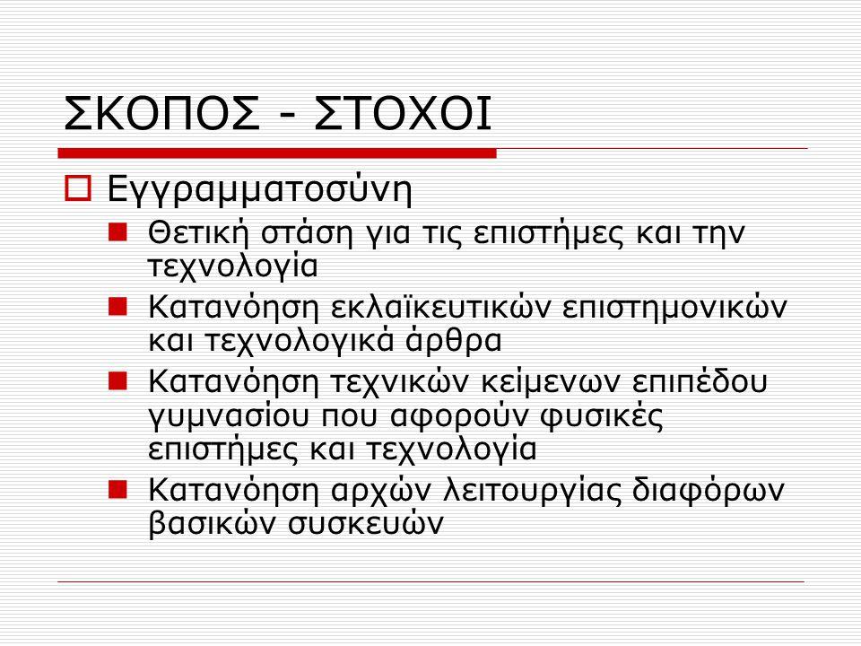 ΣΚΟΠΟΣ - ΣΤΟΧΟΙ Εγγραμματοσύνη