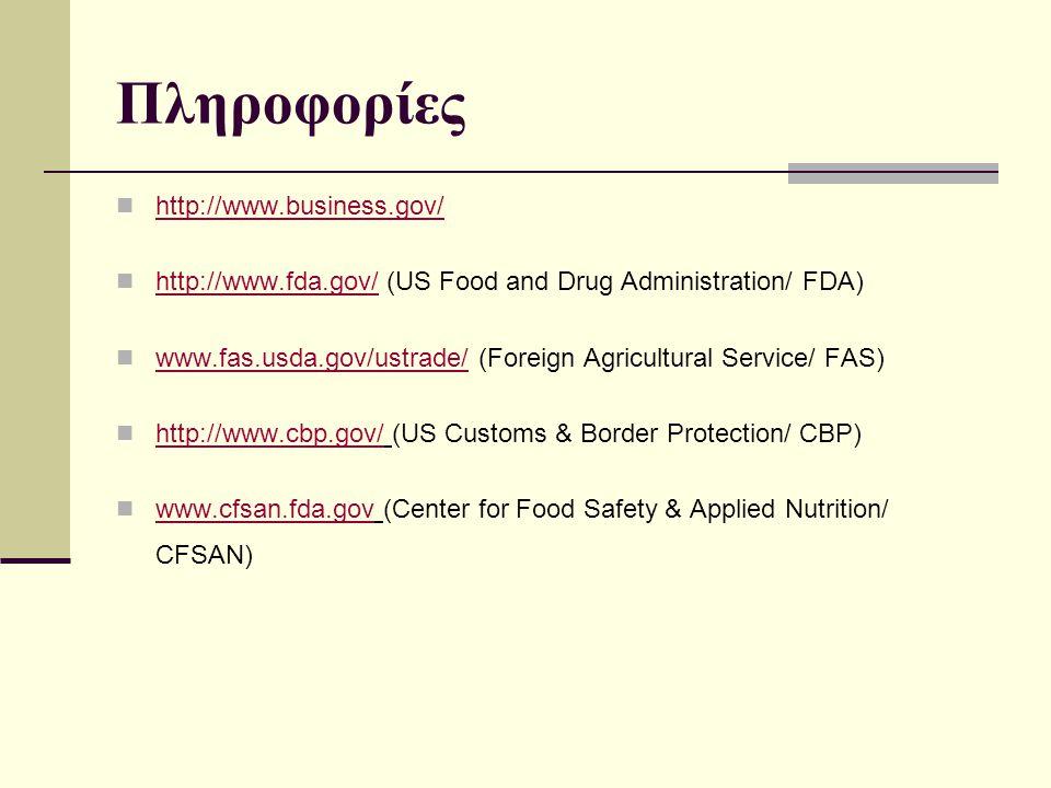 Πληροφορίες http://www.business.gov/