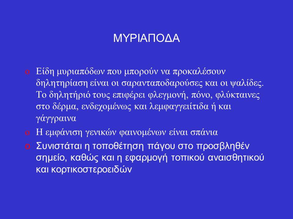 ΜΥΡΙΑΠΟΔΑ