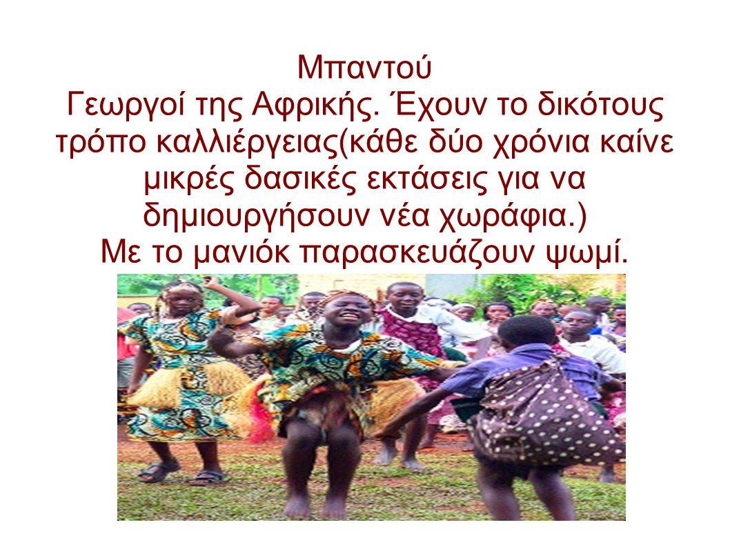 Μπαντού Γεωργοί της Αφρικής