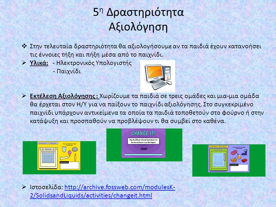 5η Δραστηριότητα Αξιολόγηση