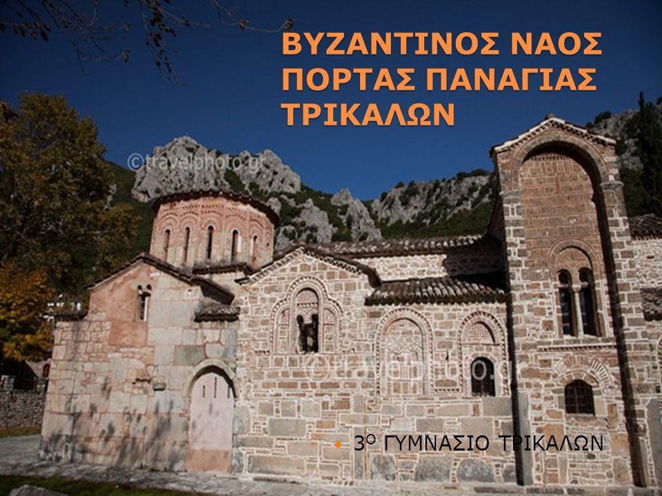 ΒΥΖΑΝΤΙΝΟΣ ΝΑΟΣ ΠΟΡΤΑΣ ΠΑΝΑΓΙΑΣ ΤΡΙΚΑΛΩΝ