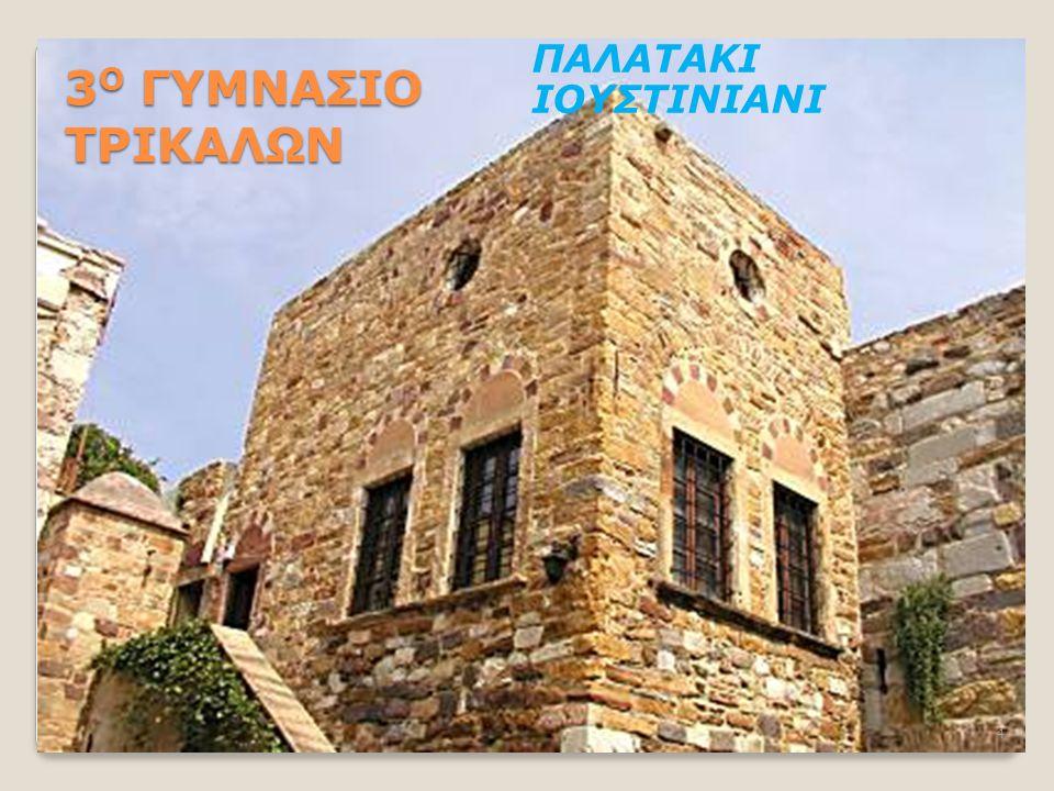 ΠΑΛΑΤΑΚΙ ΙΟΥΣΤΙΝΙΑΝΙ 3Ο ΓΥΜΝΑΣΙΟ ΤΡΙΚΑΛΩΝ