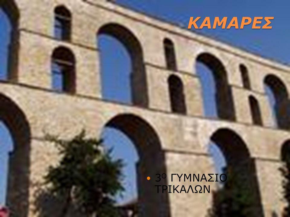 ΚΑΜΑΡΕΣ 3Ο ΓΥΜΝΑΣΙΟ ΤΡΙΚΑΛΩΝ