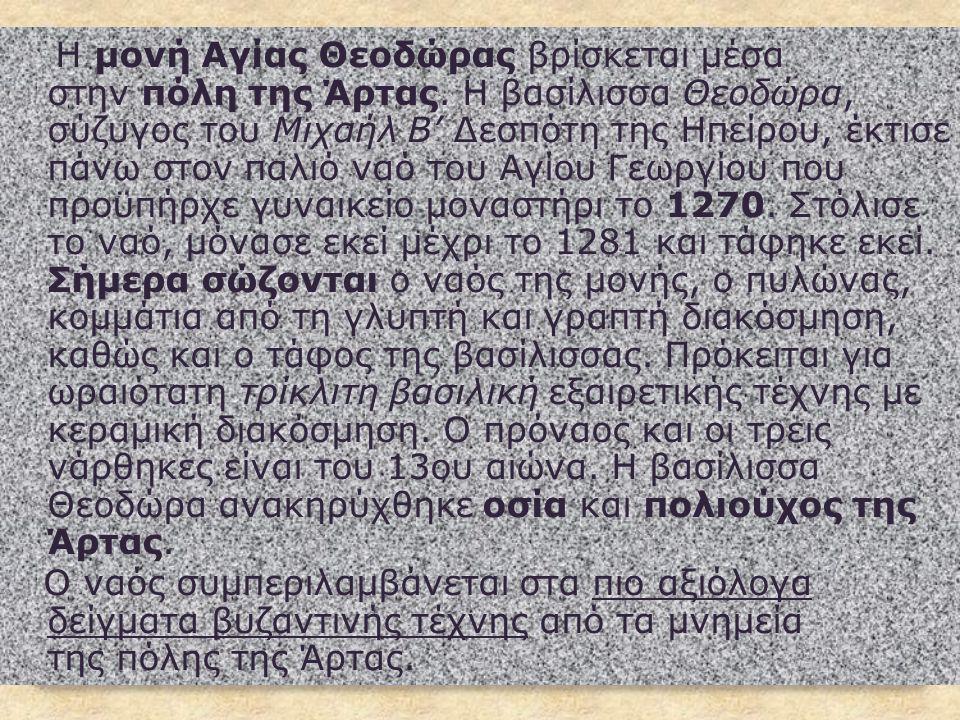 Η μονή Αγίας Θεοδώρας βρίσκεται μέσα στην πόλη της Άρτας