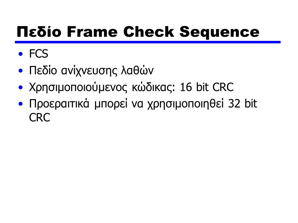 Πεδίο Frame Check Sequence