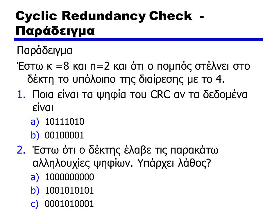 Cyclic Redundancy Check - Παράδειγμα