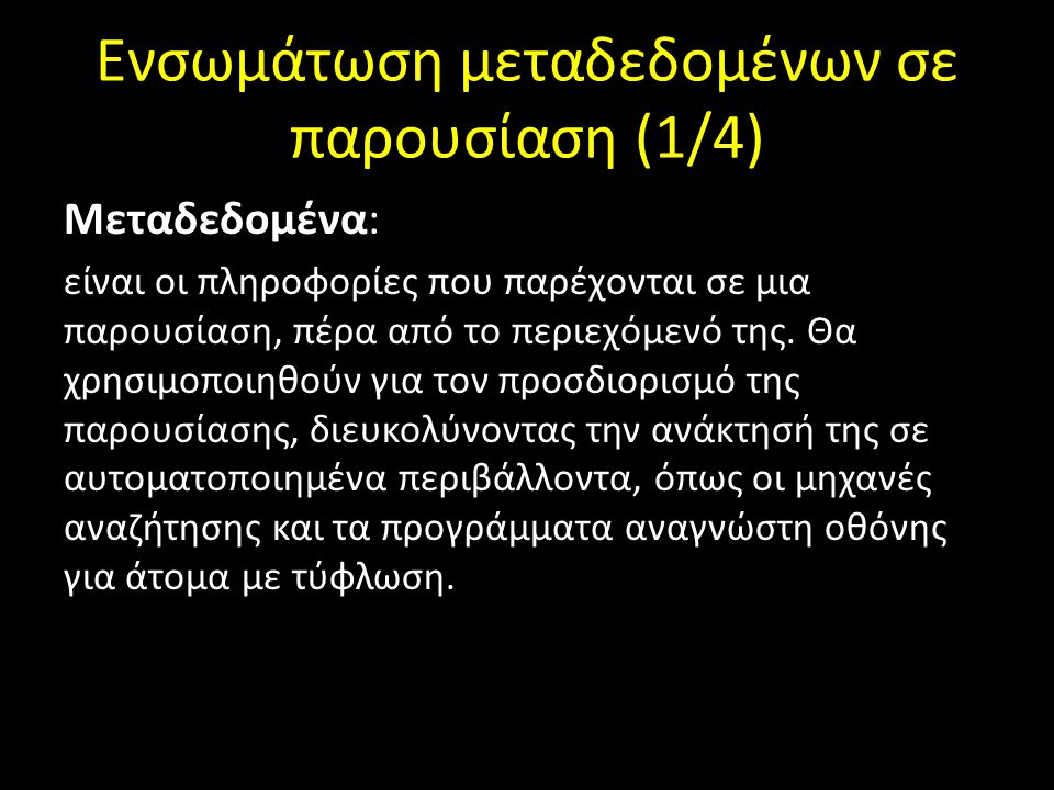 Ενσωμάτωση μεταδεδομένων σε παρουσίαση (1/4)