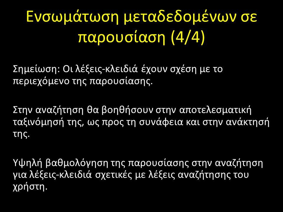Ενσωμάτωση μεταδεδομένων σε παρουσίαση (4/4)