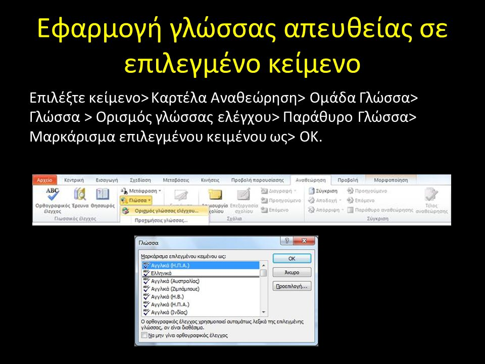 Εφαρμογή γλώσσας απευθείας σε επιλεγμένο κείμενο