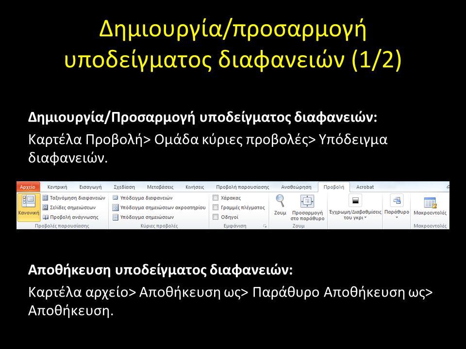 Δημιουργία/προσαρμογή υποδείγματος διαφανειών (1/2)