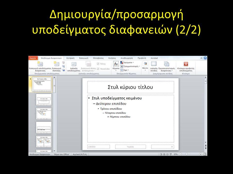 Δημιουργία/προσαρμογή υποδείγματος διαφανειών (2/2)