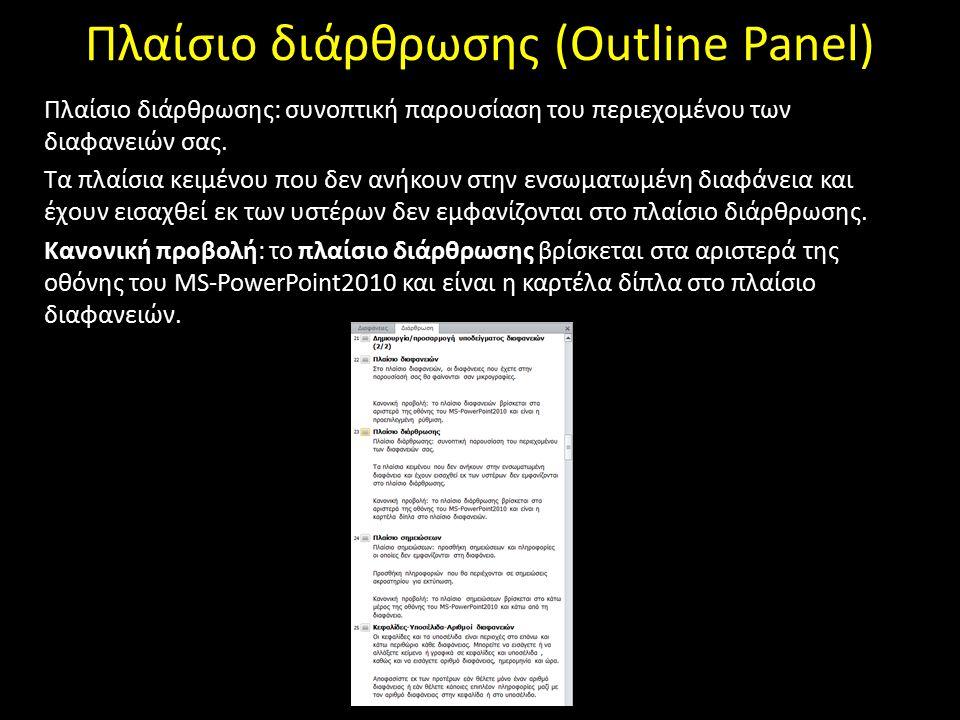 Πλαίσιο διάρθρωσης (Outline Panel)