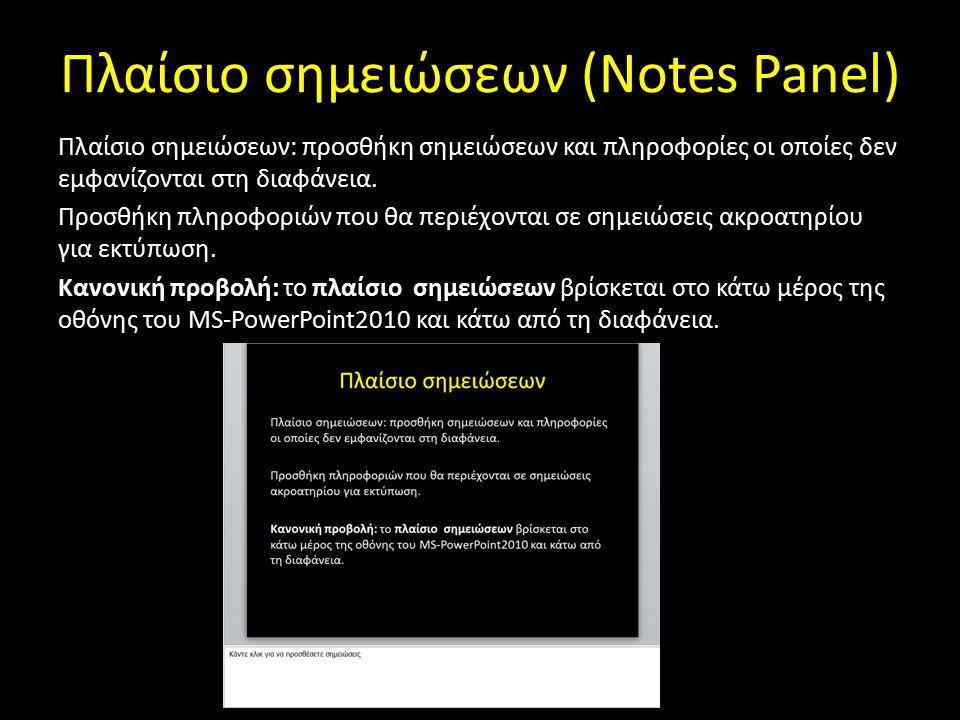 Πλαίσιο σημειώσεων (Notes Panel)