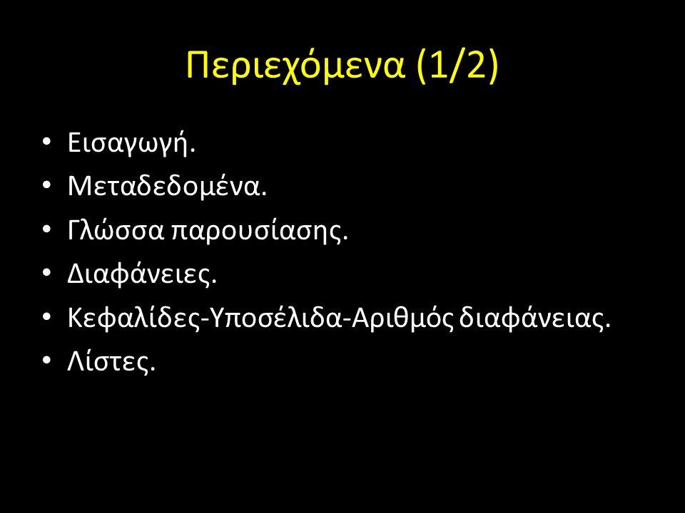 Περιεχόμενα (1/2) Εισαγωγή. Μεταδεδομένα. Γλώσσα παρουσίασης.