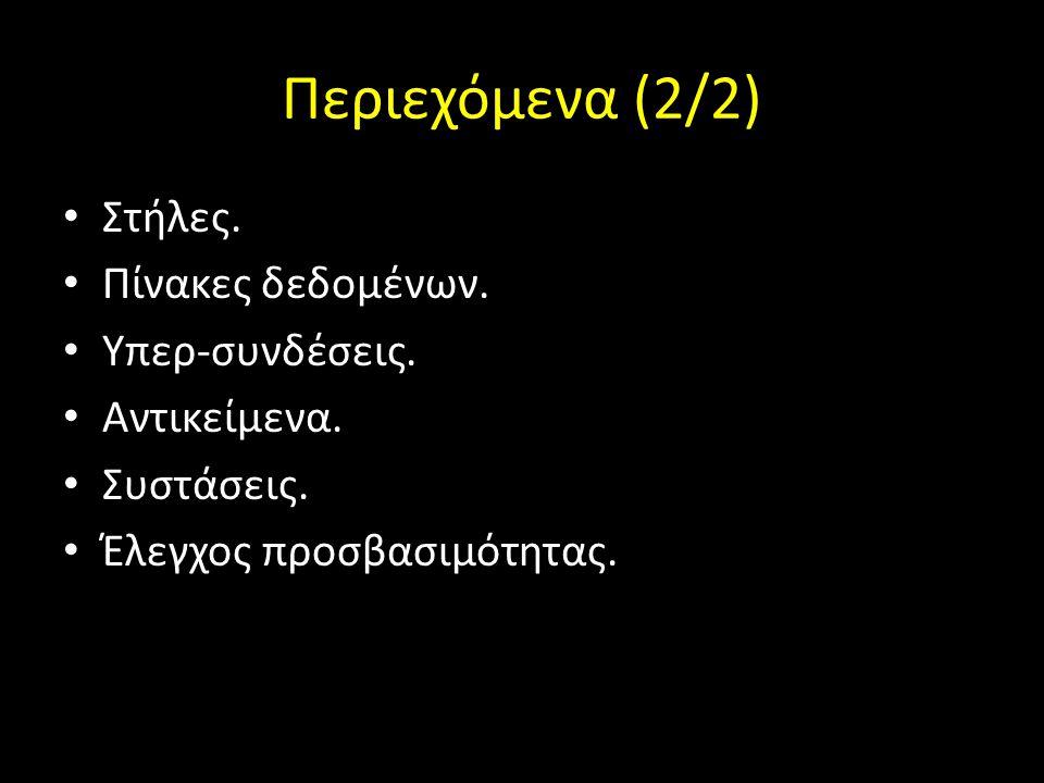 Περιεχόμενα (2/2) Στήλες. Πίνακες δεδομένων. Υπερ-συνδέσεις.