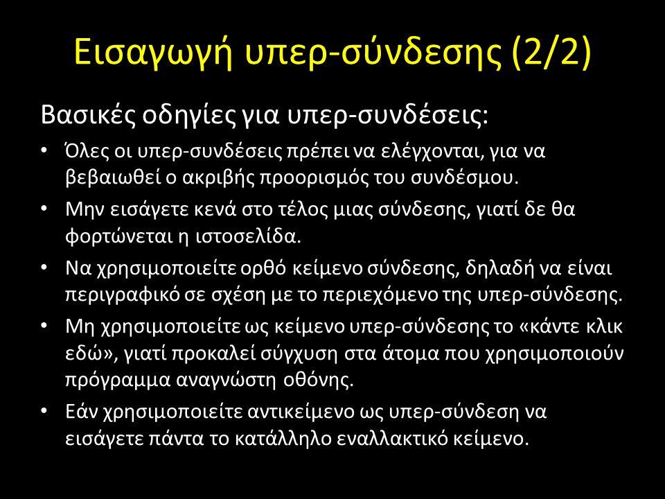 Εισαγωγή υπερ-σύνδεσης (2/2)