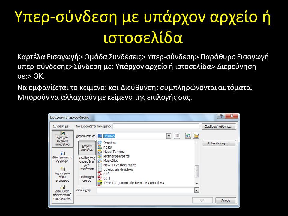 Υπερ-σύνδεση με υπάρχον αρχείο ή ιστοσελίδα