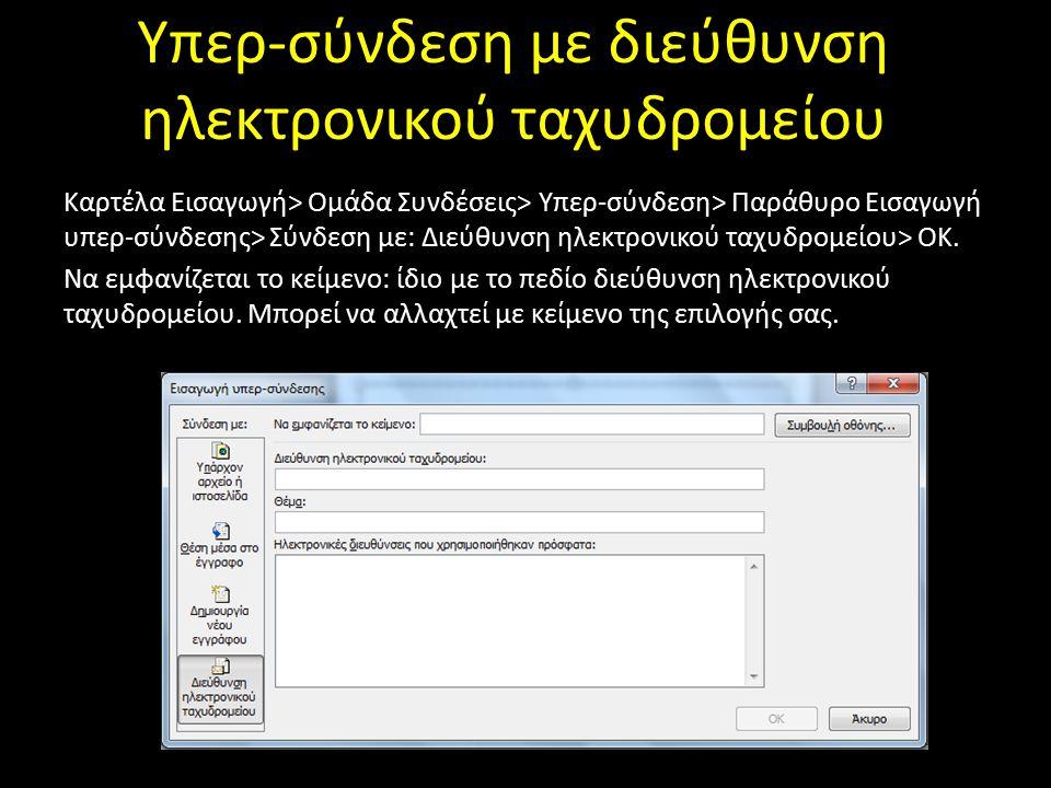 Υπερ-σύνδεση με διεύθυνση ηλεκτρονικού ταχυδρομείου