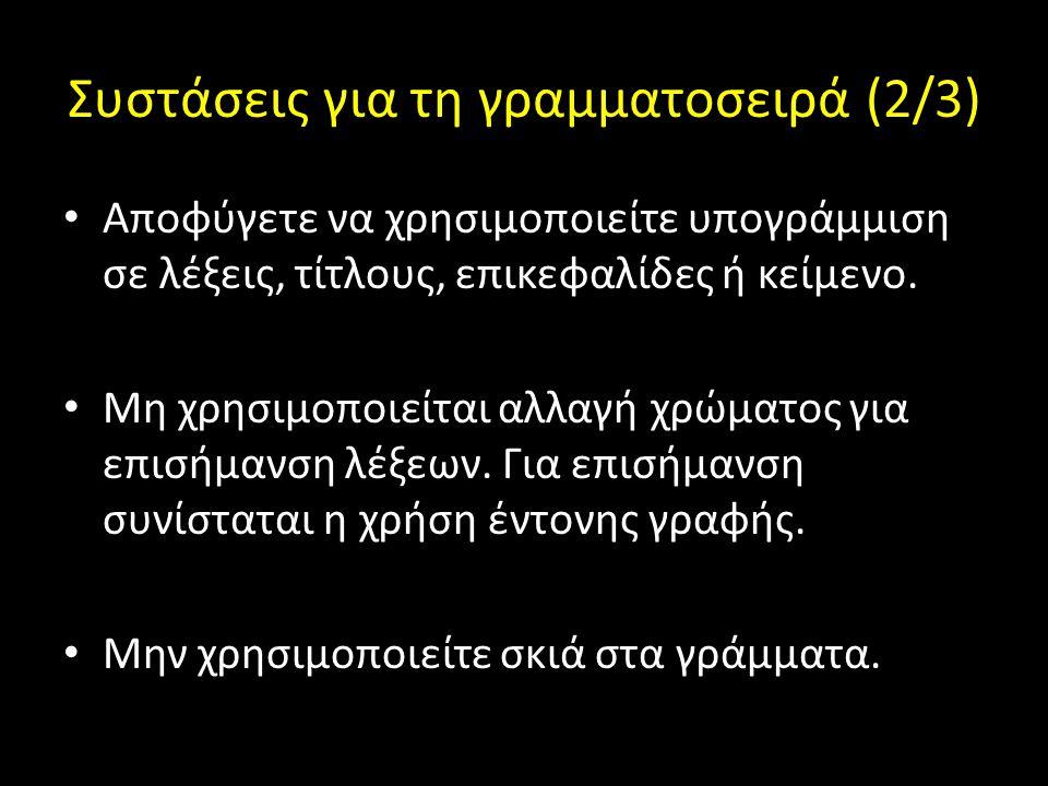Συστάσεις για τη γραμματοσειρά (2/3)