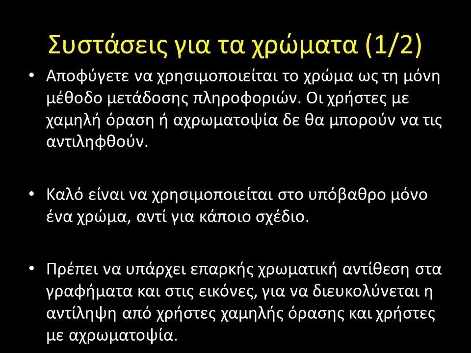Συστάσεις για τα χρώματα (1/2)