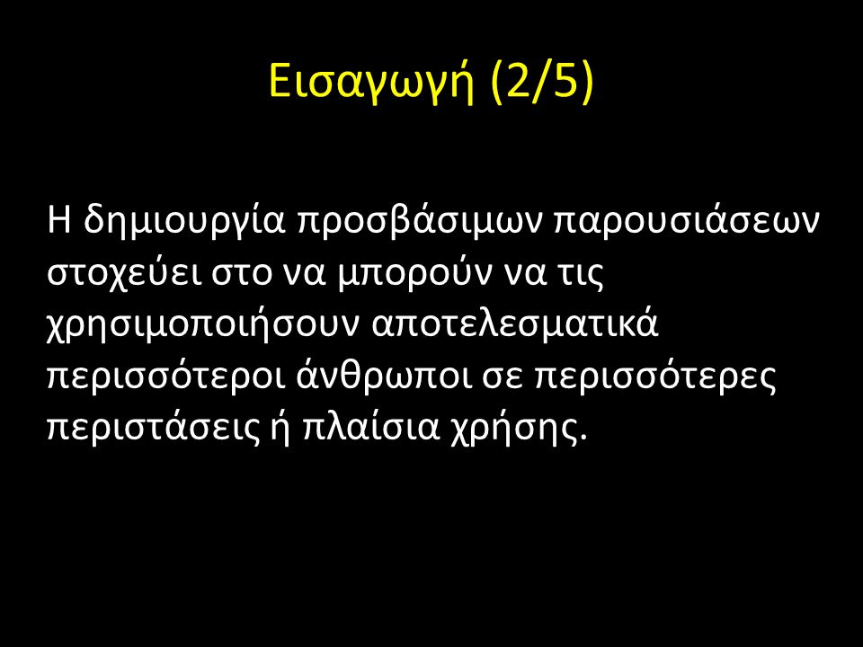 Εισαγωγή (2/5)