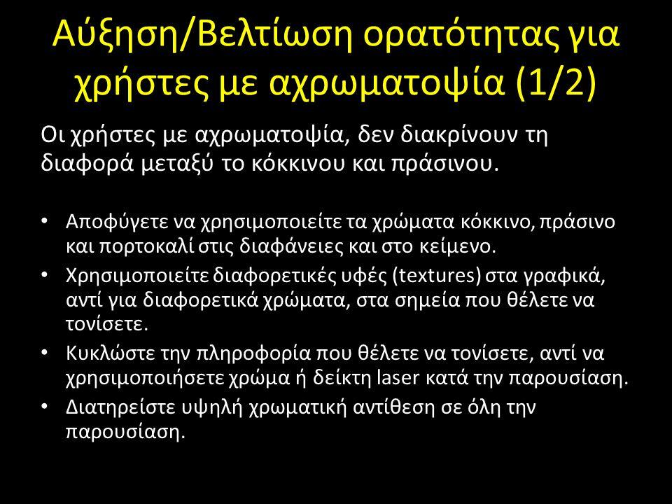 Αύξηση/Βελτίωση ορατότητας για χρήστες με αχρωματοψία (1/2)