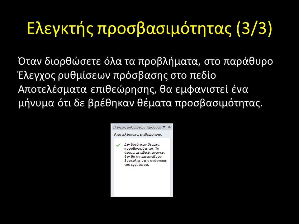 Ελεγκτής προσβασιμότητας (3/3)