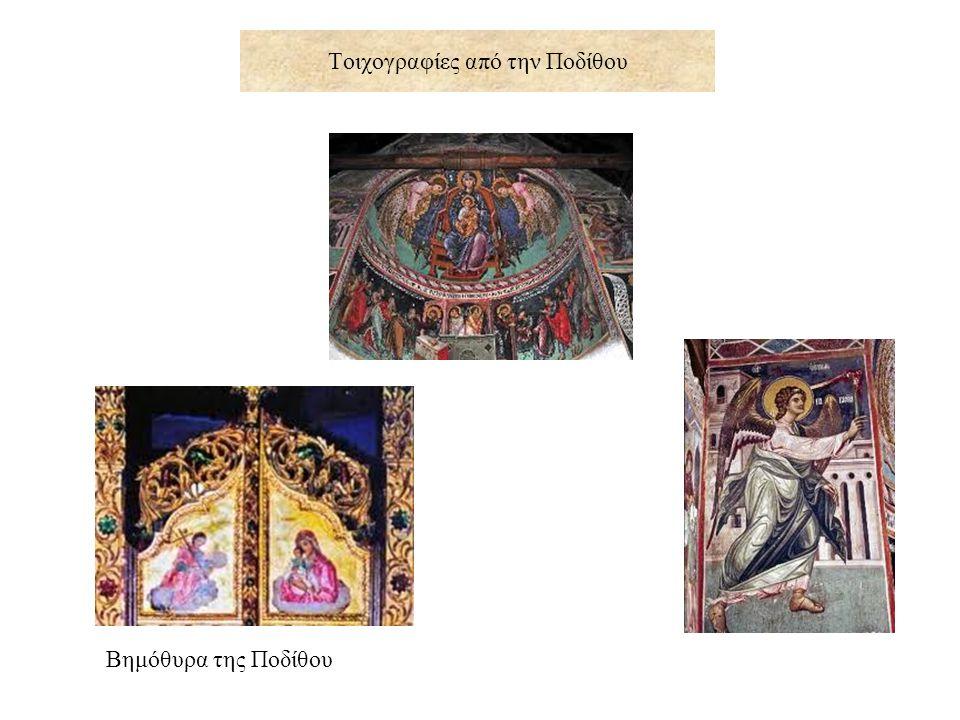 Τοιχογραφίες από την Ποδίθου