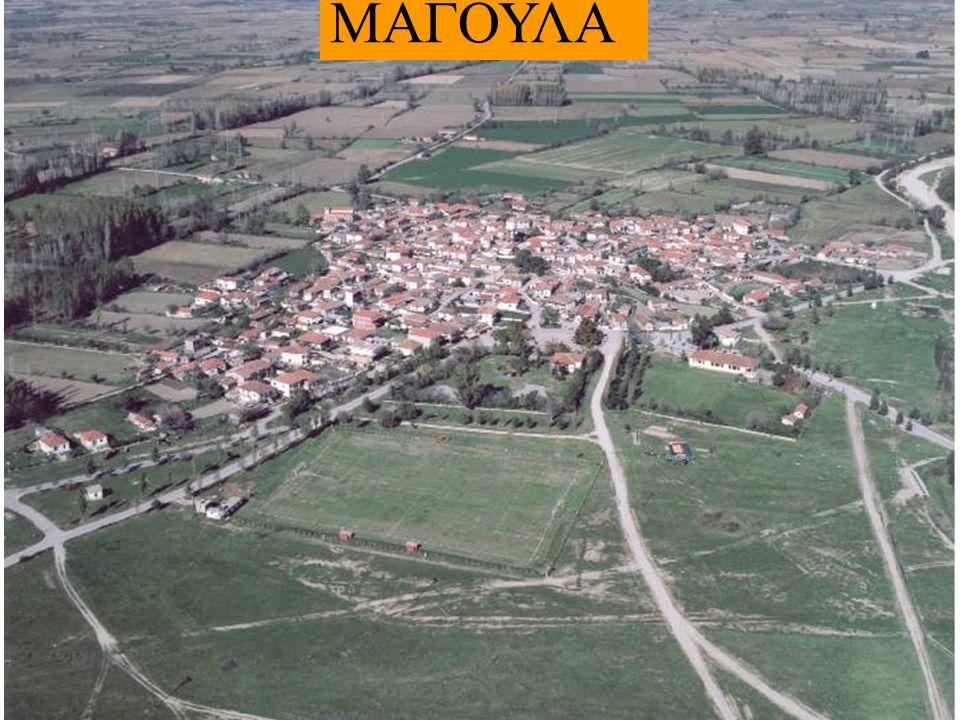ΜΑΓΟΥΛΑ