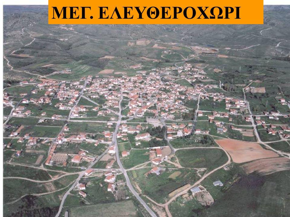 ΜΕΓ. ΕΛΕΥΘΕΡΟΧΩΡΙ