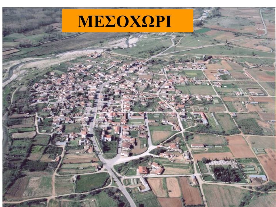 ΜΕΣΟΧΩΡΙ