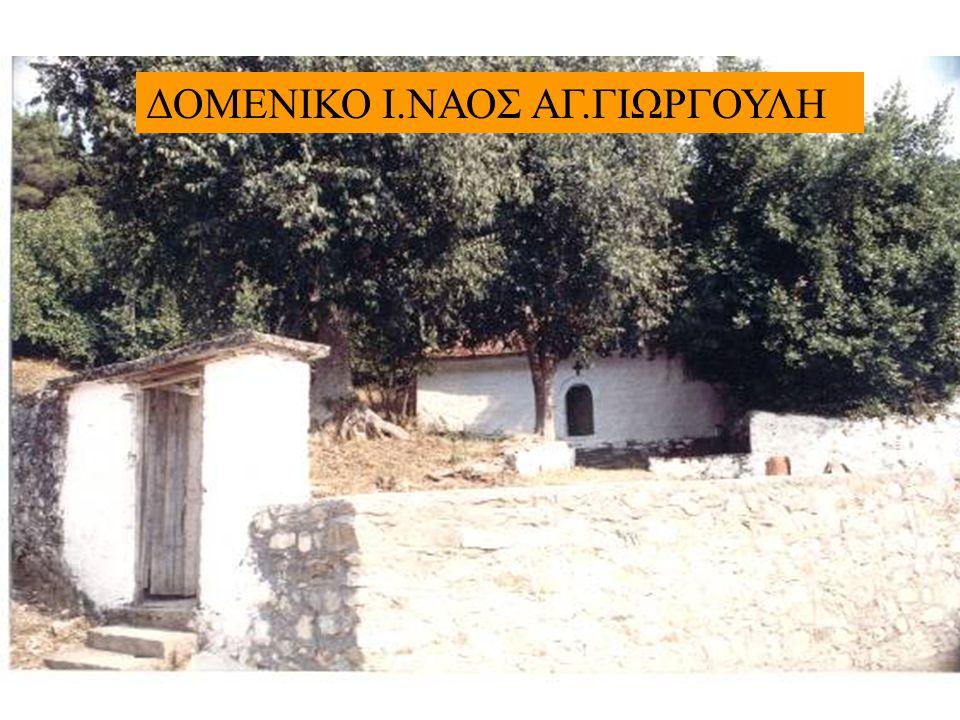 ΔΟΜΕΝΙΚΟ Ι.ΝΑΟΣ ΑΓ.ΓΙΩΡΓΟΥΛΗ
